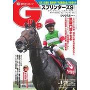 週刊Gallop(ギャロップ) 9月29日号(サンケイスポーツ) [電子書籍]