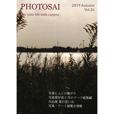 ふぉとさい Vol.26(アートツリー出版社) [電子書籍]
