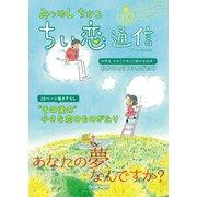 みつはしちかこ ちい恋通信2018春 vol.7(学研) [電子書籍]