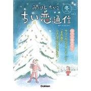 みつはしちかこ ちい恋通信2016冬 vol.2(学研) [電子書籍]