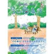 みつはしちかこ ちい恋通信2017夏 vol.4(学研) [電子書籍]