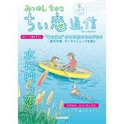 みつはしちかこ ちい恋通信2018夏 vol.8(学研) [電子書籍]