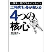 工務店社長が教える4つの核心(幻冬舎) [電子書籍]