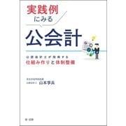 実践例にみる公会計―公認会計士が指南する仕組み作りと体制整備(第一法規) [電子書籍]