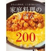 家庭料理のきほん200(主婦と生活社) [電子書籍]