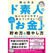 横山先生ド素人の私に教えてください! これからの「お金」の貯め方&増やし方(かんき出版) [電子書籍]