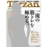 Tarzan (ターザン) 2019年 10月10日号 No.773 (一流の筋トレを極める。)(マガジンハウス) [電子書籍]