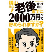 横山先生! 老後までに2000万円ってほんとうに貯められますか? 人生100年時代でも豊かに暮らす、資産と年金への向き合い方(KADOKAWA) [電子書籍]