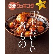 3分クッキング 永久保存版シリーズ 日本一おいしい煮もの(KADOKAWA) [電子書籍]