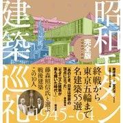 昭和モダン建築巡礼 完全版1945-64(日経BP社) [電子書籍]