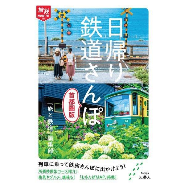 旅鉄How to 003 日帰り鉄道さんぽ 首都圏版(天夢人) [電子書籍]