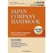 Japan Company Handbook 2019 Autumn (英文会社四季報 2019 Autumn号)(東洋経済新報社) [電子書籍]