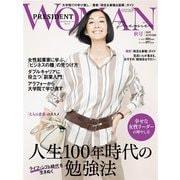 PRESIDENT WOMAN Premiere 2019年秋号(プレジデント社) [電子書籍]
