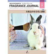 フレグランスジャーナル (FRAGRANCE JOURNAL) No.471(フレグランスジャーナル社) [電子書籍]