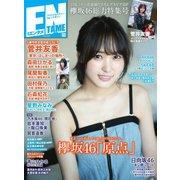 ENTAME (エンタメ) 2019年11月号(徳間書店) [電子書籍]