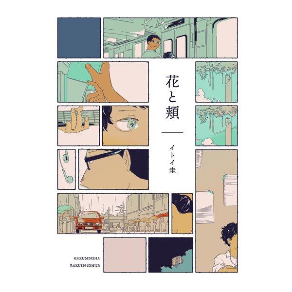 花と頬(白泉社) [電子書籍]