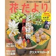 花だより vol.2(学研) [電子書籍]