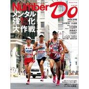 Number Do(ナンバー・ドゥ)秋のラン メンタル強化大作戦 (Sports Graphic Number PLUS(スポーツ・グラフィック ナンバー プラス))(文藝春秋) [電子書籍]