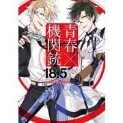 青春×機関銃18.5 公式ファンブック Last Combat(スクウェア・エニックス) [電子書籍]