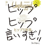 HOUYHNHNM Unplugged ISSUE 10 2019 AUTUMN WINTER(講談社) [電子書籍]