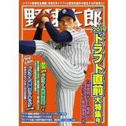 野球太郎 No.032 2019ドラフト直前大特集号(imagineer) [電子書籍]
