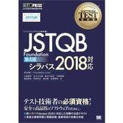 ソフトウェアテスト教科書 JSTQB Foundation 第4版 シラバス2018対応(翔泳社) [電子書籍]