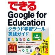 できるGoogle for Education クラウド学習ツール実践ガイド(インプレス) [電子書籍]