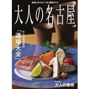 大人の名古屋 Vol.48(CCCメディアハウス) [電子書籍]