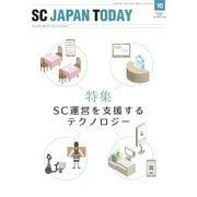 SC JAPAN TODAY(エスシージャパントゥデイ) 2019年10月号(日本ショッピングセンター協会) [電子書籍]
