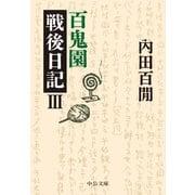 百鬼園戦後日記III(中央公論新社) [電子書籍]