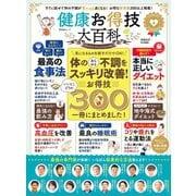 晋遊舎ムック 健康お得技大百科(晋遊舎) [電子書籍]