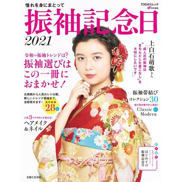 振袖記念日2021(主婦と生活社) [電子書籍]