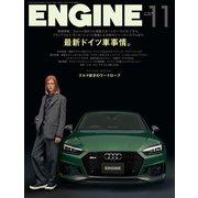 ENGINE 2019年11月号(新潮社) [電子書籍]