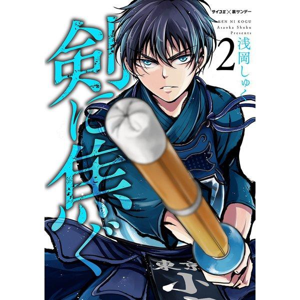 剣に焦ぐ 2(小学館) [電子書籍]