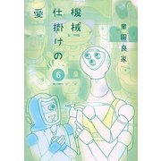 機械仕掛けの愛 6(小学館) [電子書籍]