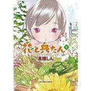 花と奥たん 5(小学館) [電子書籍]