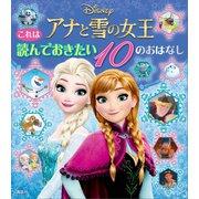 これは 読んでおきたい アナと雪の女王 10のおはなし(講談社) [電子書籍]
