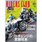 RIDERS CLUB No.547 2019年11月号(エイ出版社) [電子書籍]