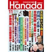 月刊Hanada 2019年11月号(飛鳥新社) [電子書籍]