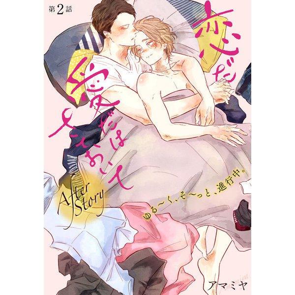 恋だ愛だはさておいて After Story【第2話】【特典付き】(KADOKAWA) [電子書籍]