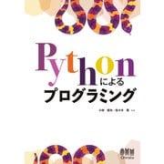 Pythonによるプログラミング(オーム社) [電子書籍]