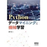 Pythonによるデータマイニングと機械学習(オーム社) [電子書籍]