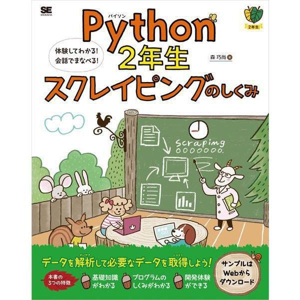 Python2年生 スクレイピングのしくみ 体験してわかる!会話でまなべる!(翔泳社) [電子書籍]
