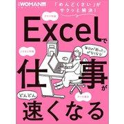 Excelで仕事がどんどん速くなる(日経BP社) [電子書籍]