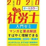 うかる! 社労士 入門ゼミ 2020年度版(日経BP社) [電子書籍]