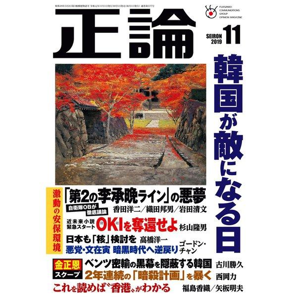 月刊正論2019年11月号(日本工業新聞社) [電子書籍]