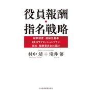 役員報酬・指名戦略(日経BP社) [電子書籍]
