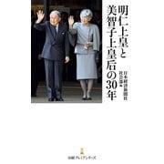 明仁上皇と美智子上皇后の30年(日本経済新聞出版社) [電子書籍]