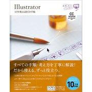 Illustrator 10年使える逆引き手帖【CC完全対応】(Mac & Windows対応)(SBクリエイティブ) [電子書籍]