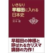 いきなり早稲田に入れる日本史(東洋出版) [電子書籍]